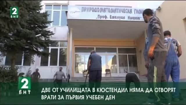 Природо-математическата гимназия и Началното училище в Кюстендил, няма да отворят