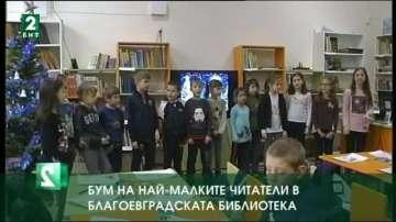 Бум на малки читатели в благоевградската библиотека