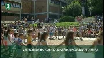 Заработи лятната детска музейна школа в Благоевград