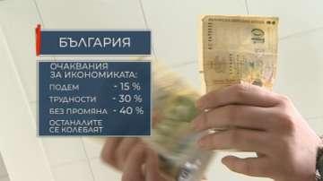 Къде сме ние: Очакванията на българите за икономическото развитие