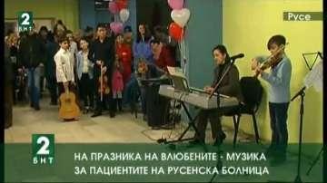 На празника на влюбените – музика за пациентите на русенска болница