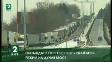 Обсъждат в Гюргево пропускателния режим на Дунав мост