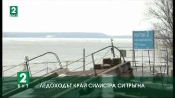 Ледоходът край Силистра си тръгна, 20 кораба се готвят да отплават