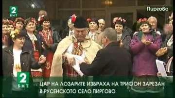 Цар на лозарите избраха на Трифон Зарезан в русенското село Пиргово