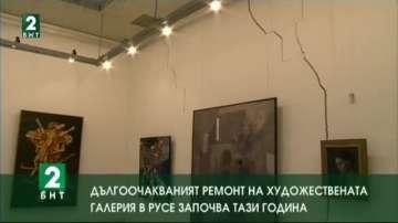Дългоочакваният ремонт на Художествената галерия в Русе започва тази година