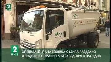 Специализирана техника събира разделно отпадъци от хранителни заведения