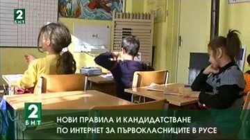 Нови правила и кандидатстване по интернет за първокласниците в Русе