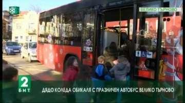 Дядо Коледа обикаля с празничен автобус Велико Търново