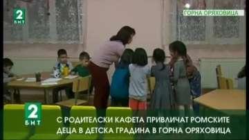 С родителски кафета привличат ромските деца в детска градина в Горна Оряховица