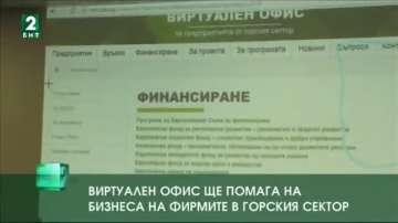 Виртуален офис ще помага на бизнеса на фирмите в горския сектор