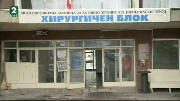 Общинската болница в Дупница подкрепи националния лекарски протест