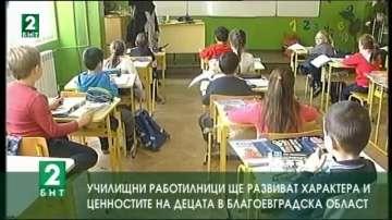 Училищни работилници ще развиват характера и ценностите на децата в Благоевград