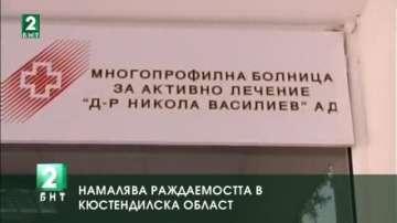 Намалява раждаемостта в Кюстендилска област