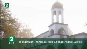 """Инициатива """"Движа се по празниците"""" в Гоце Делчев"""