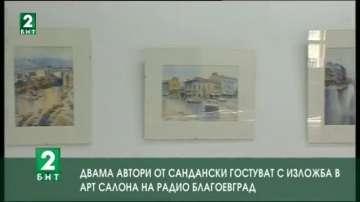 Двама автори от Сандански гостуват с изложба в арт салона на Радио Благоевград