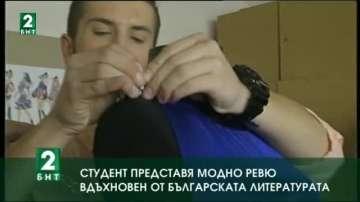 Студент представя модно ревю, вдъхновен от българската литературата