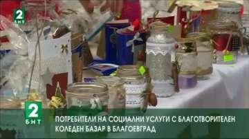 Потребители на социални услуги с благотворителен коледен базар в Благоевград