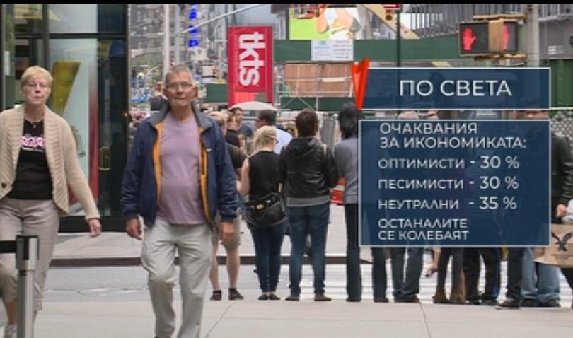 снимка 1 Къде сме ние: Очакванията на българите за икономическото развитие