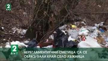 Нерегламентирани сметища в село Лъжница