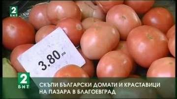 Скъпи български домати и краставици на пазара в Благоевград