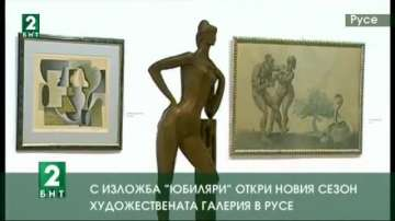 """С изложба """"Юбиляри"""" откри новия сезон Художествената галерия в Русе"""