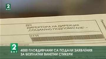 4000 пловдивчани са подали заявление за безплатна винетка