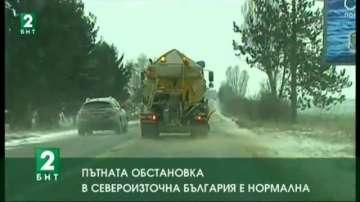 Пътната обстановка в Североизточна България е нормална