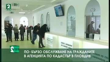 Нов офис на агенцията по кадастър беше открит в Пловдив