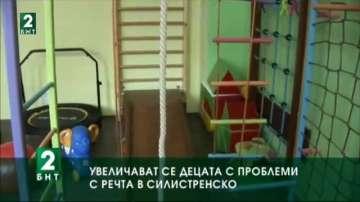 Увеличават се децата с проблеми с речта в Силистренско