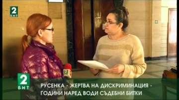 Русенка жертва на дискриминация години наред води съдебни битки
