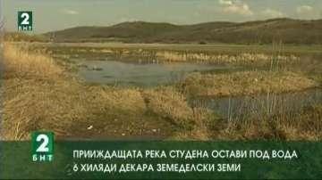 Река Студена остави под вода 6 хиляди декара земеделски земи в село Караманово