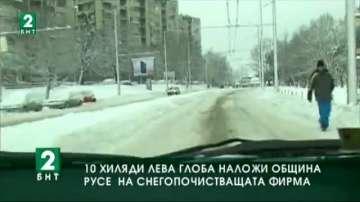 10 хиляди лева глоба наложи Община Русе на снегопочистващата фирма
