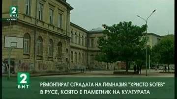 """Ремонтират гимназия """"Христо Ботев"""" в Русе, която е паметник на културата"""