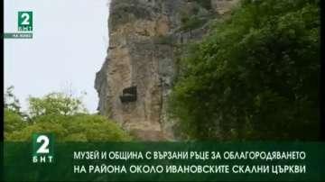 Музей и община с вързани ръце за облагородяване на Ивановските скални църкви