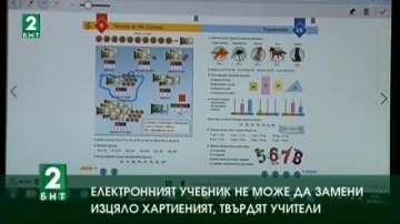 Електронният учебник не може да замени изцяло хартиеният, твърдят учители