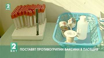 Поставят противогрипни ваксини в Пловдив