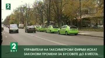 Управители на таксиметрови фирми искат законови промени за бусовете до 8 места