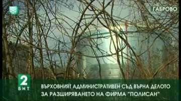"""Върховният административен съд върна делото за разширяването на фирма """"Полисан"""""""