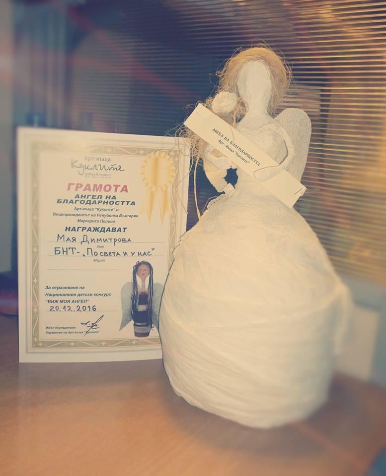 снимка 1 БНТ с награда от конкурса Виж моя ангел