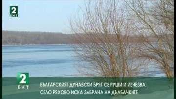 Българският дунавски бряг се руши и изчезва