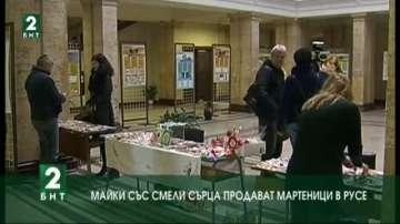 Майки със смели сърца продават мартеници в Русе