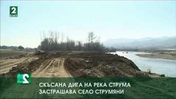 Скъсана дига на река Струма застрашава село Струмяни