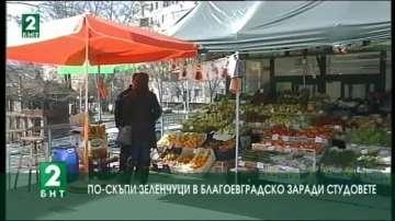 По-скъпи зеленчуци в Благоевградско заради студовете