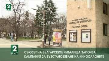 Българските читалища започват кампания за възстановяване на киносалоните