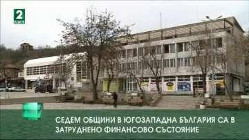 Седем общини в Югозападна България са в затруднено финансово състояние
