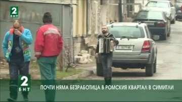 Почти няма безработица в ромския квартал в Симитли