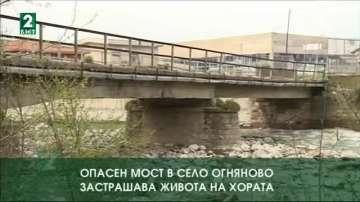 Опасен мост в Огняново застрашава живота на хората