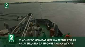С конкурс избират име на третия кораб на Агенцията за проучване на Дунав