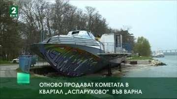 """Отново продават кометата в кв. """"Аспарухово"""" във Варна"""