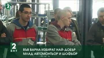 Във Варна избират най-добър млад автомонтьор и шофьор